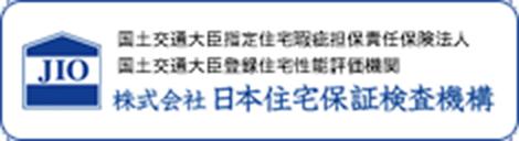 日本住宅検査保証機構